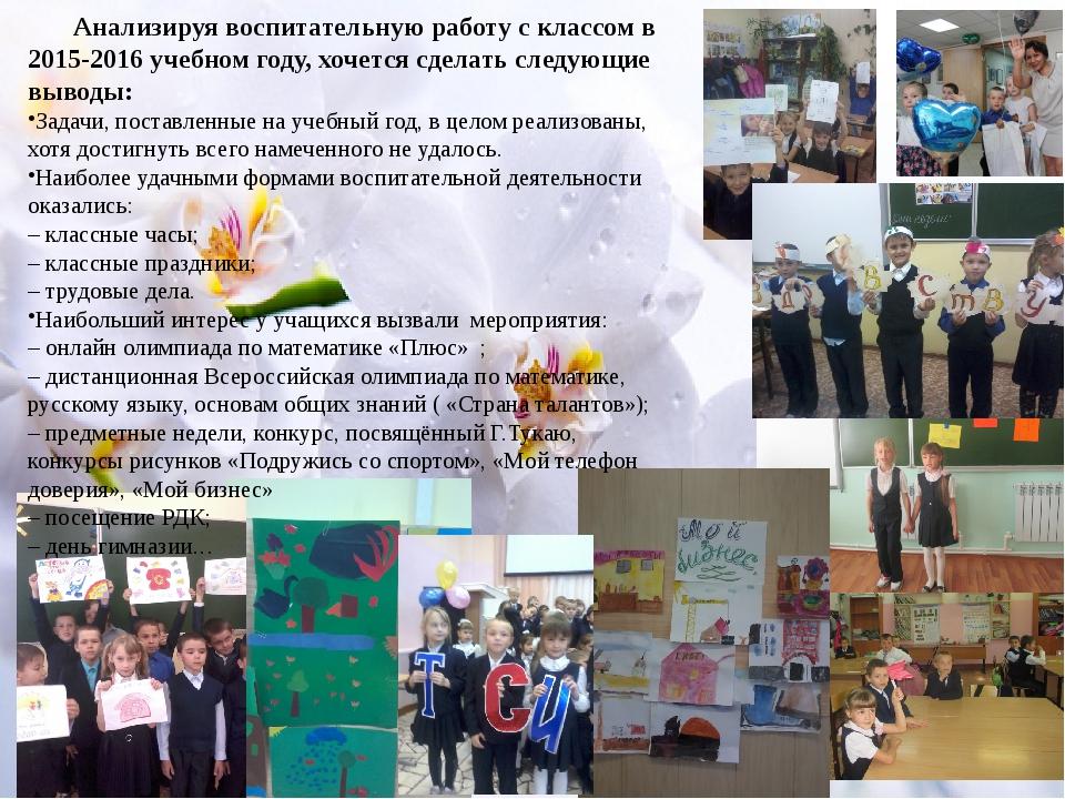 Анализируя воспитательную работу с классом в 2015-2016 учебном году, хочется...