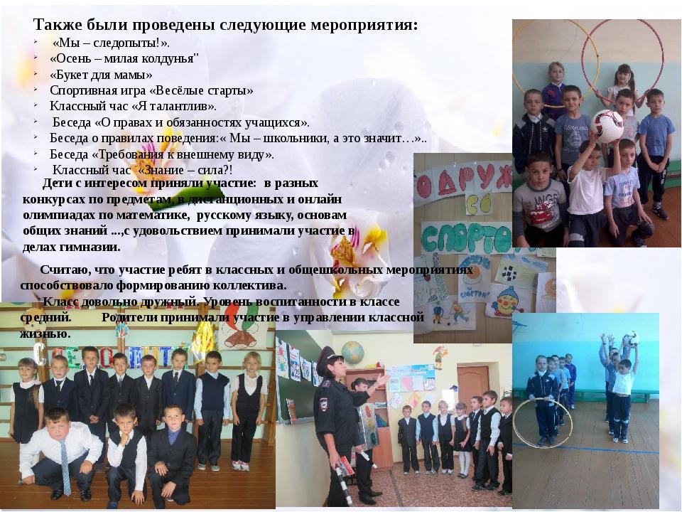 Дети с интересом приняли участие: в разных конкурсах по предметам, в дистанц...