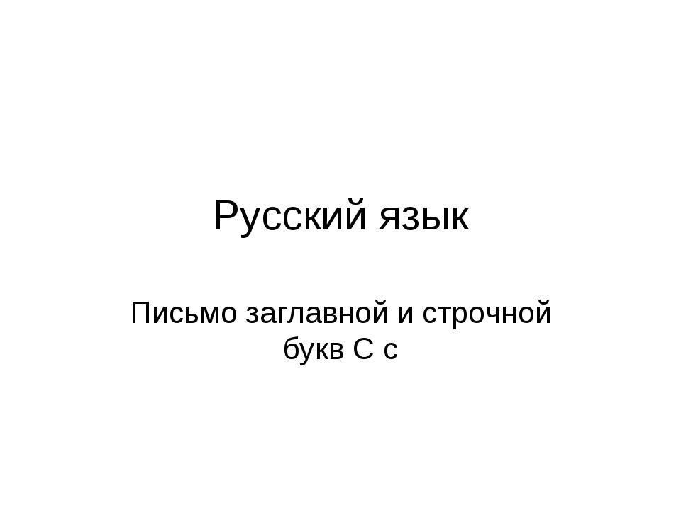 Русский язык Письмо заглавной и строчной букв С с
