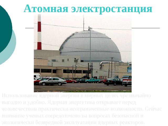 Атомная электростанция Использование ядерной энергии в мирных целях чрезвычай...