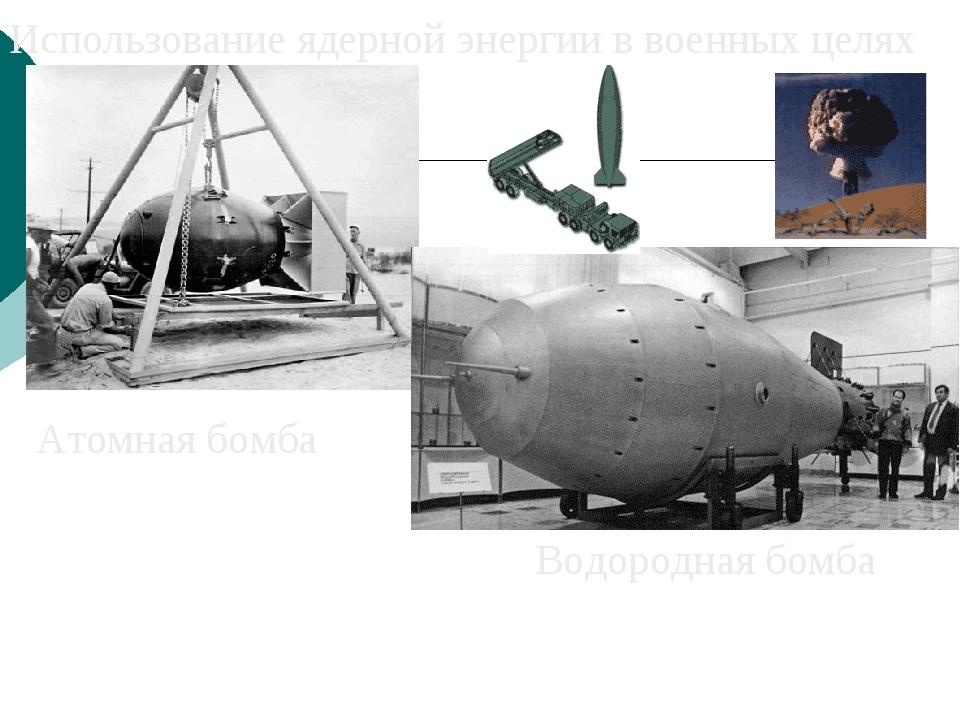 Использование ядерной энергии в военных целях Атомная бомба Водородная бомба