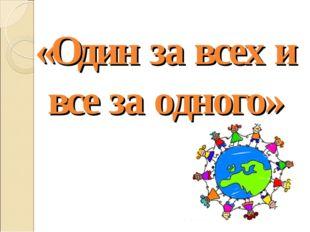 «Один за всех и все за одного»
