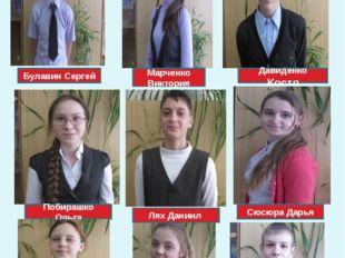 Ответственный класс - 8-й. В классе 19 учащихся. Булавин Сергей Марченко Викт