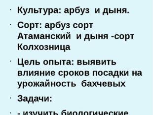 """Тема опыта: """"Влияние сроков посадки на урожайность арбузов и дынь"""" Культура:"""