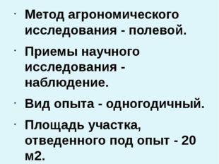 II. МЕТОДИКА ПРОВЕДЕНИЯ ОПЫТА Метод агрономического исследования - полевой. П