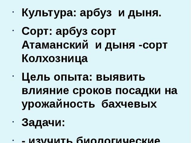 """Тема опыта: """"Влияние сроков посадки на урожайность арбузов и дынь"""" Культура:..."""