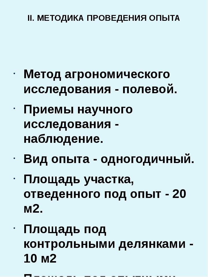 II. МЕТОДИКА ПРОВЕДЕНИЯ ОПЫТА Метод агрономического исследования - полевой. П...