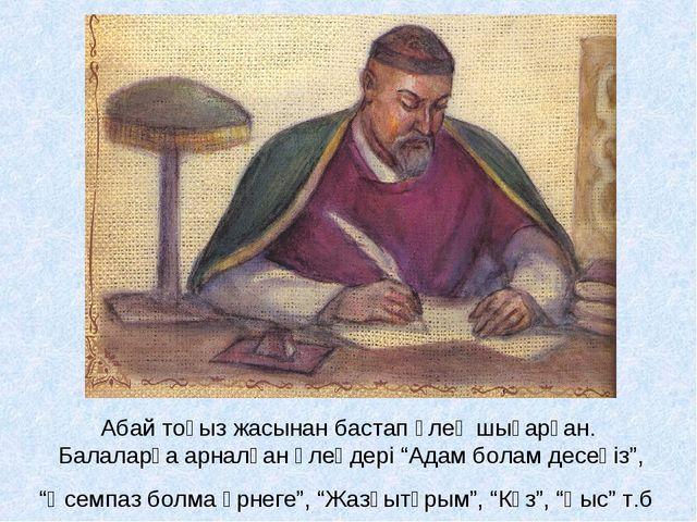 """Абай тоғыз жасынан бастап өлең шығарған. Балаларға арналған өлеңдері """"Адам бо..."""