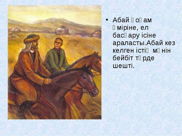 Абай қоғам өміріне, ел басқару ісіне араласты.Абай кез келген істің мәнін бей...