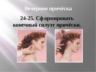 Вечерняя причёска 24-25. Сформировать конечный силуэт причёски.