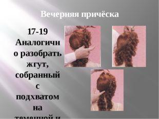 Вечерняя причёска 17-19 Аналогично разобрать жгут, собранный с подхватом на т