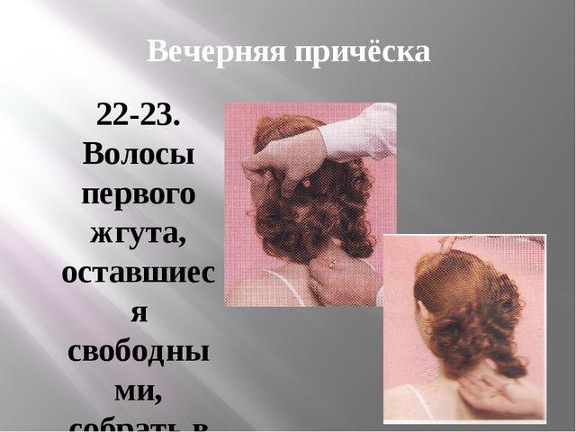 Вечерняя причёска 22-23. Волосы первого жгута, оставшиеся свободными, собрать...