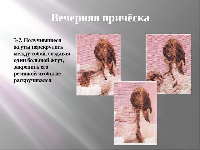 Вечерняя причёска 5-7. Получившиеся жгуты перекрутить между собой, создавая о...