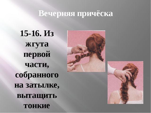 Вечерняя причёска 15-16. Из жгута первой части, собранного на затылке, вытащи...