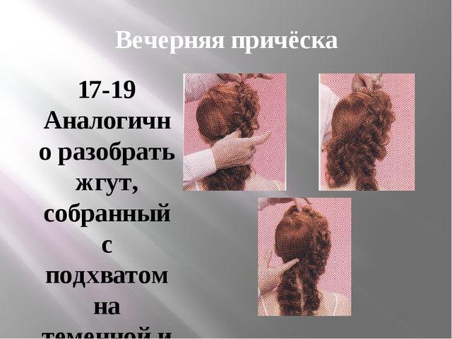 Вечерняя причёска 17-19 Аналогично разобрать жгут, собранный с подхватом на т...