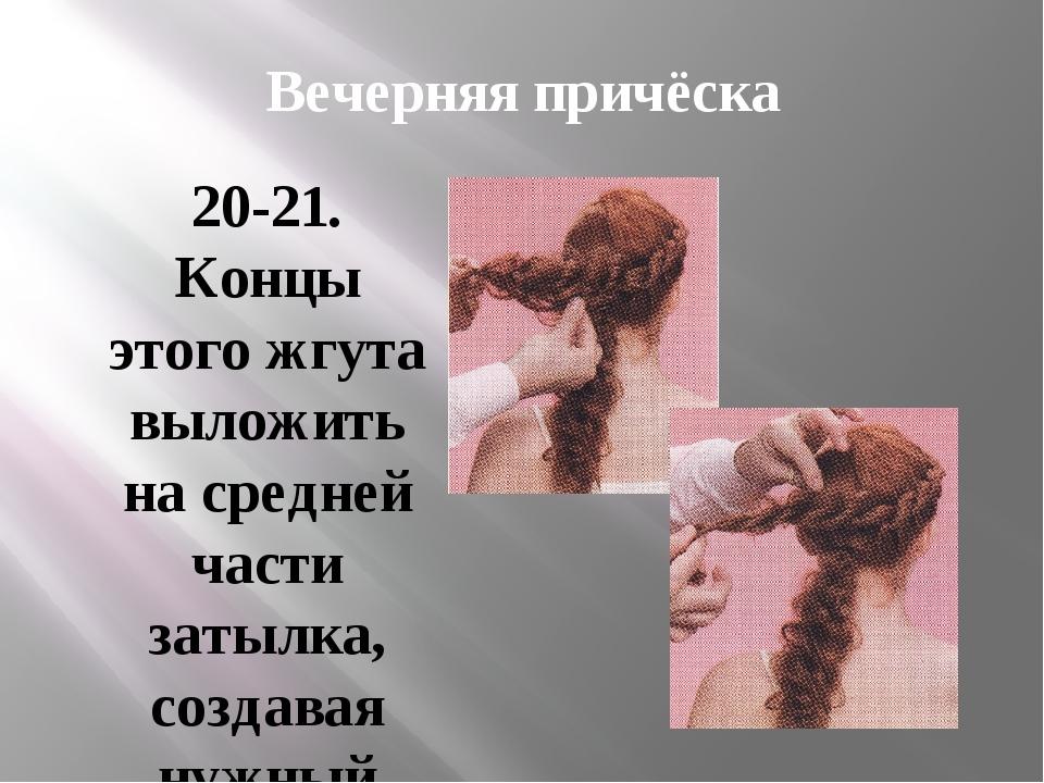 Вечерняя причёска 20-21. Концы этого жгута выложить на средней части затылка,...