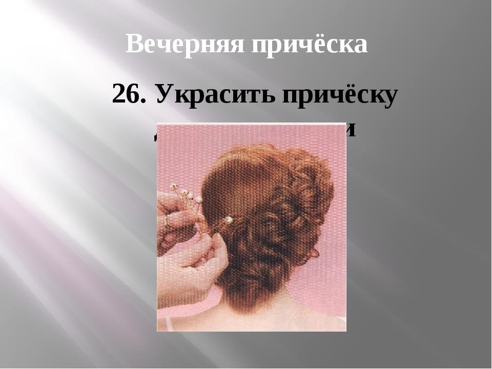 Вечерняя причёска 26. Украсить причёску декоративными шпильками.