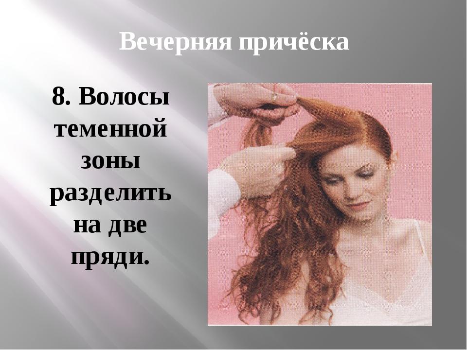 Вечерняя причёска 8. Волосы теменной зоны разделить на две пряди.