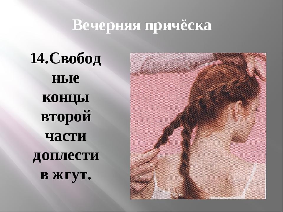 Вечерняя причёска 14.Свободные концы второй части доплести в жгут.
