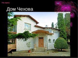 Дом Чехова На карту