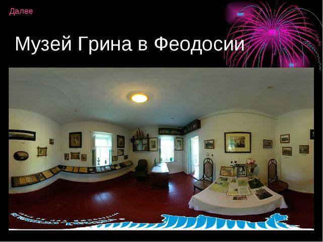 Музей Грина в Феодосии Далее