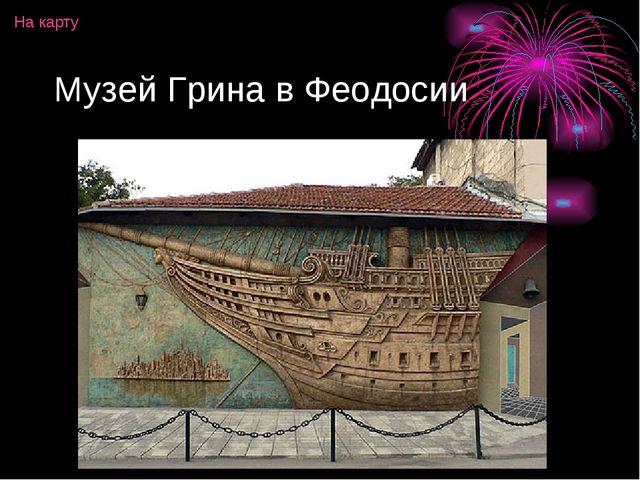 Музей Грина в Феодосии На карту