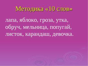 Методика «10 слов» лапа, яблоко, гроза, утка, обруч, мельница, попугай, листо