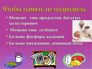 Чтобы память не подводила, Меньше ешь продуктов, богатых холестерином Меньше