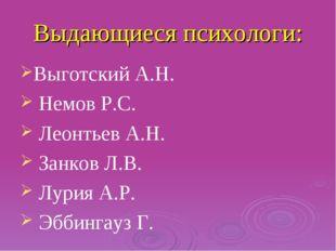 Выдающиеся психологи: Выготский А.Н. Немов Р.С. Леонтьев А.Н. Занков Л.В. Лур