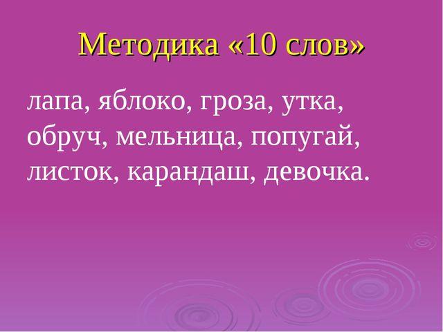 Методика «10 слов» лапа, яблоко, гроза, утка, обруч, мельница, попугай, листо...