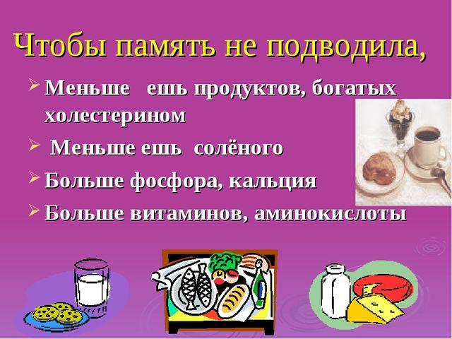 Чтобы память не подводила, Меньше ешь продуктов, богатых холестерином Меньше...