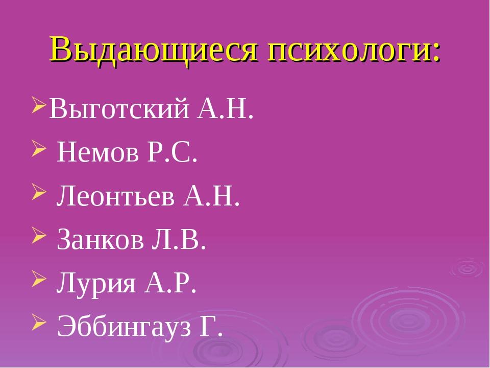 Выдающиеся психологи: Выготский А.Н. Немов Р.С. Леонтьев А.Н. Занков Л.В. Лур...