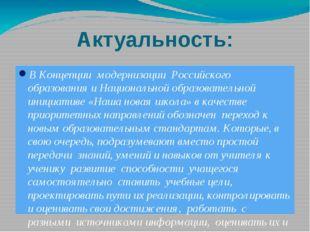 Актуальность: В Концепции модернизации Российского образования и Национальной