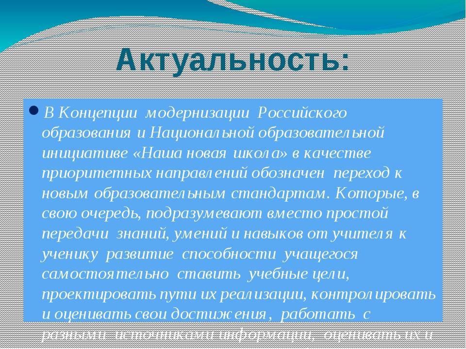 Актуальность: В Концепции модернизации Российского образования и Национальной...