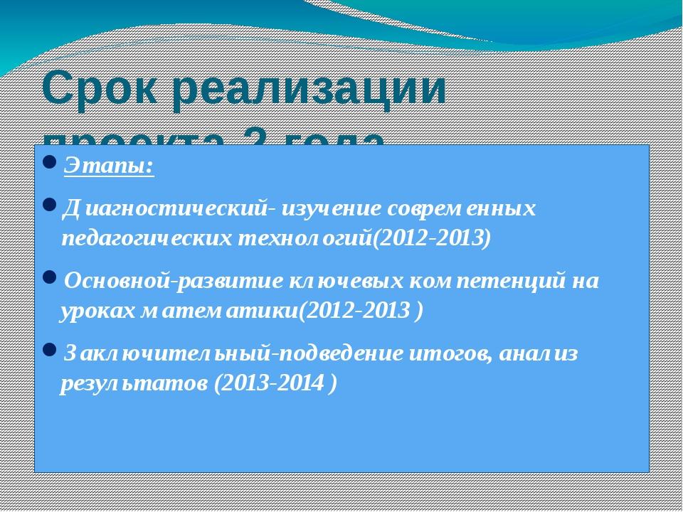 Срок реализации проекта-2 года Этапы: Диагностический- изучение современных п...