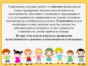 Современная ситуация требует от девочки проявления не только традиционно жен