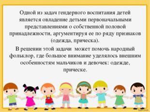 Одной из задач гендерного воспитания детей является овладение детьми первонач