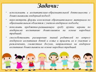 Задачи: использовать в воспитательно-образовательной деятельности с дошкольни