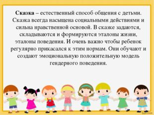 Сказка – естественный способ общения с детьми. Сказка всегда насыщена социаль