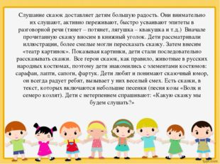 Слушание сказок доставляет детям большую радость. Они внимательно их слушают,