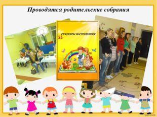 Проводятся родительские собрания