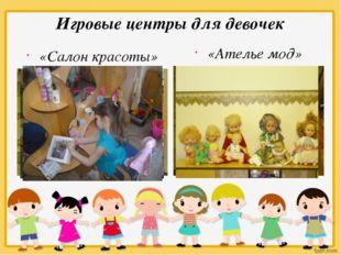 Игровые центры для девочек «Салон красоты» «Ателье мод»