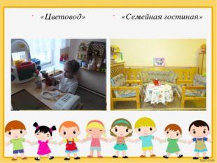 «Цветовод» «Семейная гостиная»