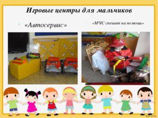 Игровые центры для мальчиков «Автосервис» «МЧС спешит на помощь»