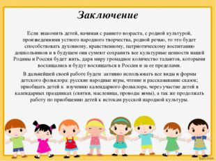 Заключение Если знакомить детей, начиная с раннего возраста, с родной культур