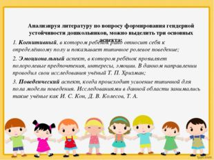 Анализируя литературу по вопросу формирования гендерной устойчивости дошколь