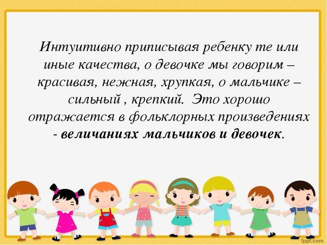Интуитивно приписывая ребенку те или иные качества, о девочке мы говорим –кр...