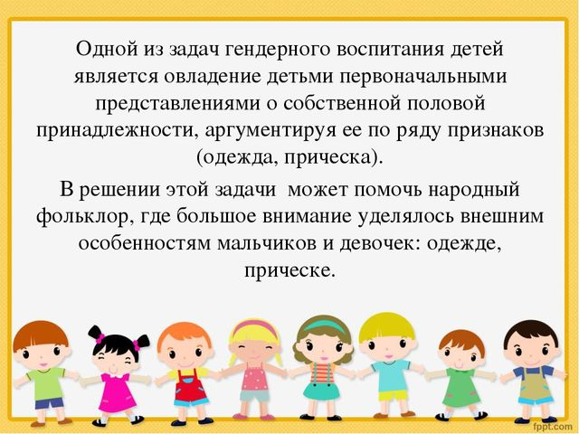 Одной из задач гендерного воспитания детей является овладение детьми первонач...