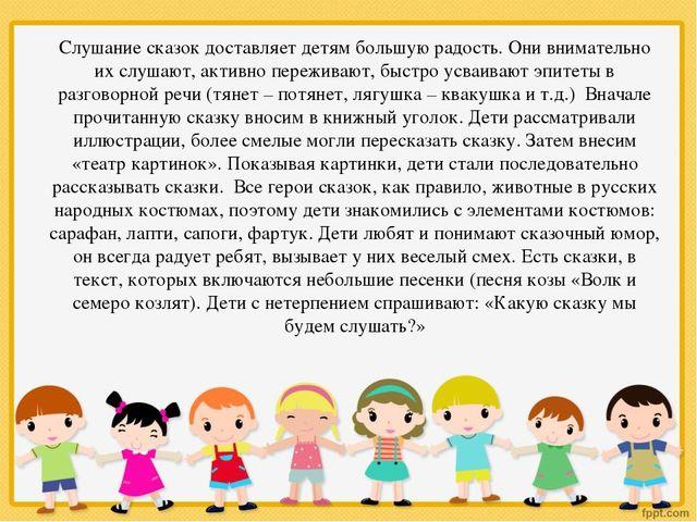 Слушание сказок доставляет детям большую радость. Они внимательно их слушают,...