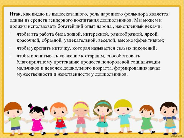 Итак, как видно из вышесказанного, роль народного фольклора является одним из...